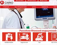 Российско-Японский медицинский центр САИКО