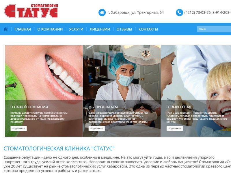 Практика дмитров стоматология врачи