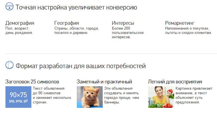 Реклама в Одноклаcсниках и на Mail.ru