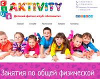 Детский фитнес-клуб «Активити»