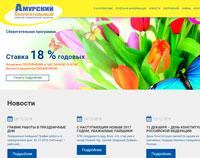 КПК Амурский Сберегательный