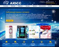Компания АЮСС – крупнейшая оптовая компания косметики, парфюмерии и бытовой химии Дальнего Востока