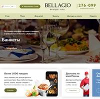 Белладжио - культурно-развлекательный комплекс
