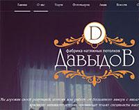 Давыдов - Фабрика натяжных потолков