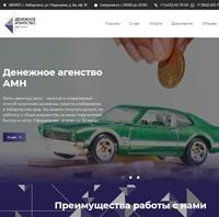 МКК Денежное агентство АМН