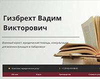Гизбрехт Вадим Викторович - военный юрист