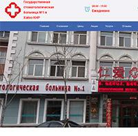 Государственная стоматологическая больница №1 в Хэйхэ КНР