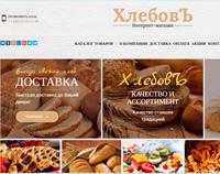 ХлебовЪ