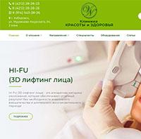 Клиника  КРАСОТЫ и ЗДОРОВЬЯ
