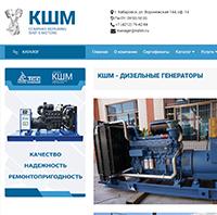 КШМ - Дизельные генераторы