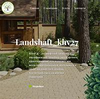 Landshaft_khv27