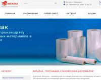 Мегапак - Производство и продажа упаковочных материалов