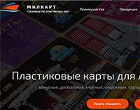 Милкарт - производство пластиковых карт для Вашего бизнеса