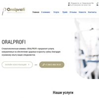 Оралпрофи - Стоматология