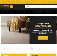 Остров напольных покрытий - Интернет-магазин в г. Южно-Сахалинск