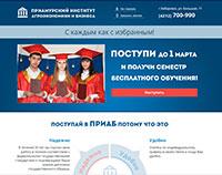 Приамурский институт агроэкономики и бизнеса в Хабаровске