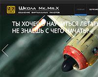 Школа MK.Mr.X