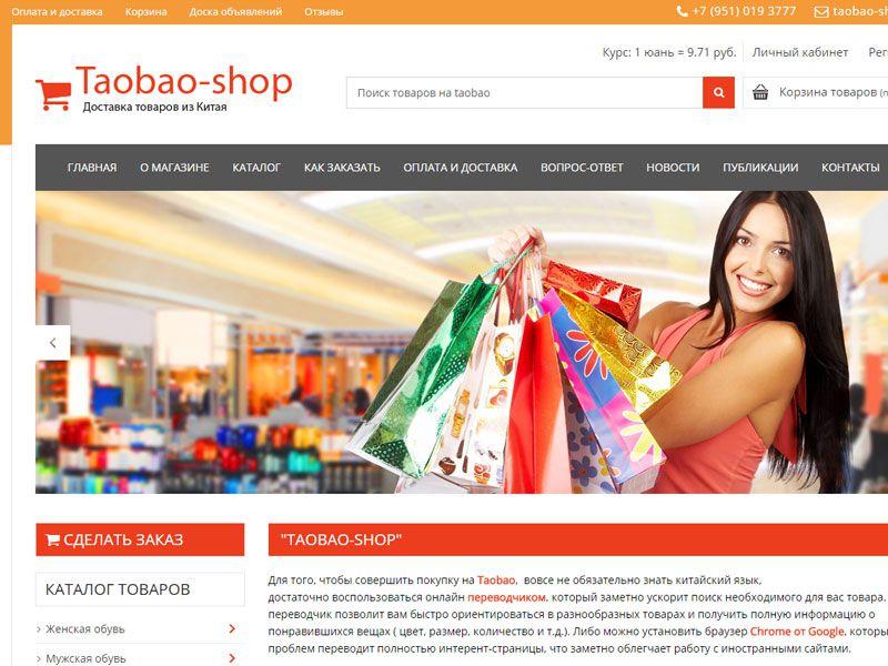 Доставка С Taobao