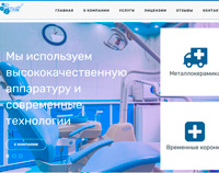 Василёк Стом - Зуботехническая лаборатория