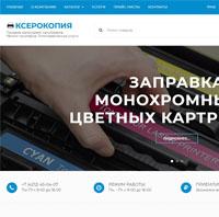 Ксерокопия