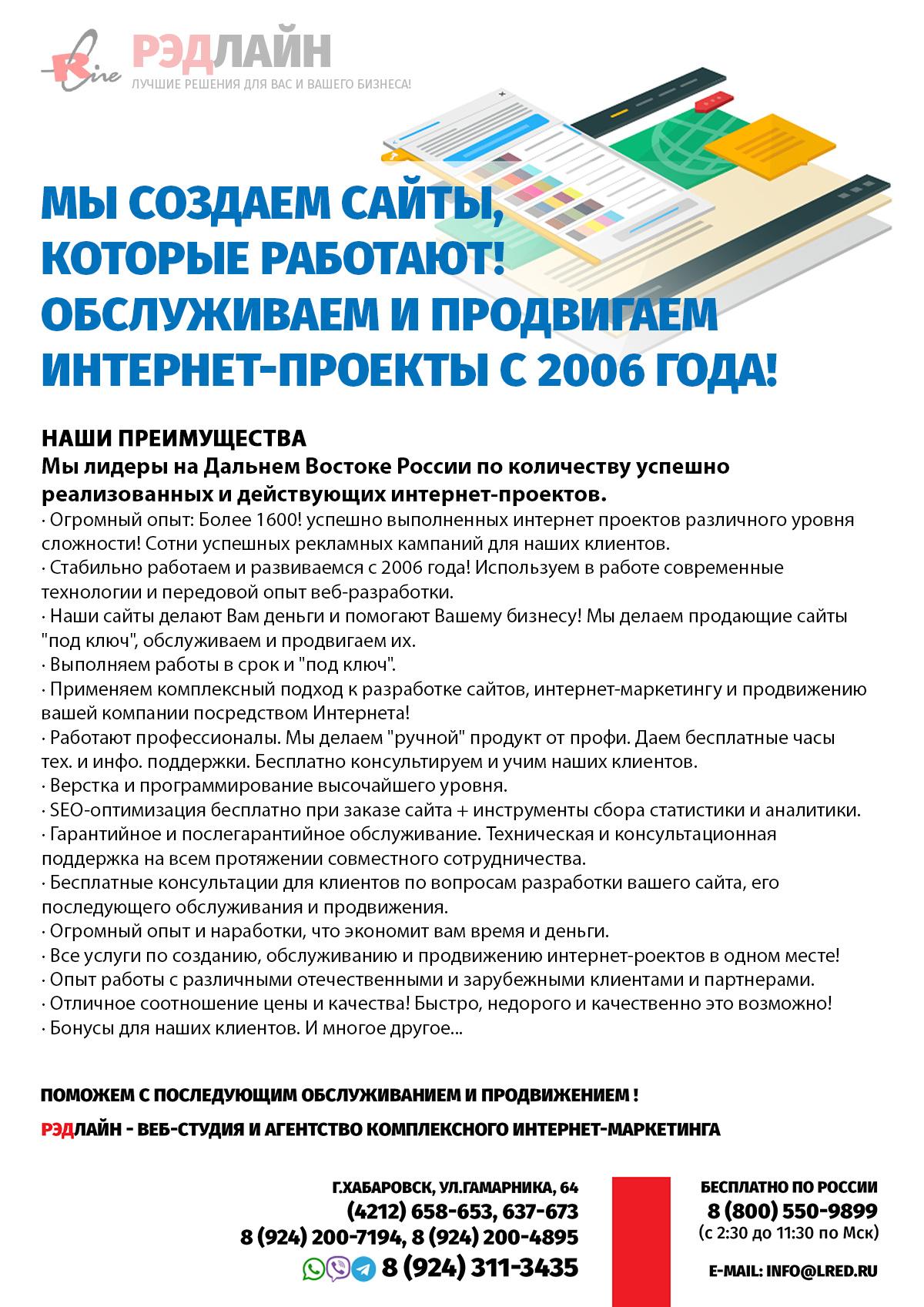 88dba143ca30 Коммерческое предложение компании Рэдлайн на услуги по разработке,  обcлуживанию и продвижению сайтов