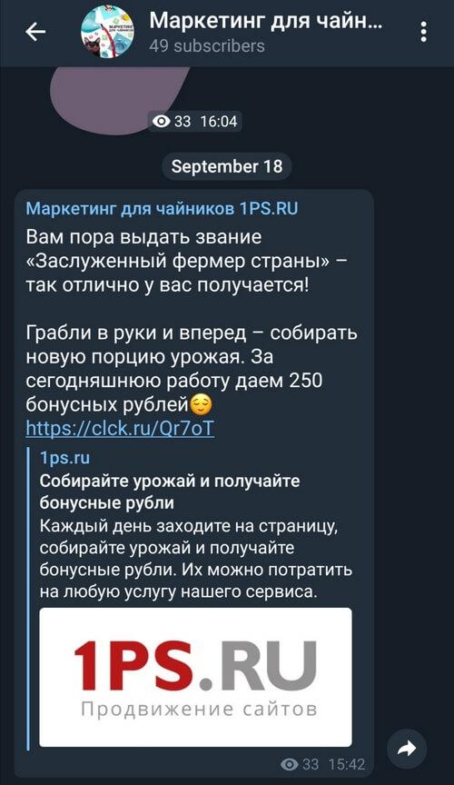 Мессенджер Телеграм