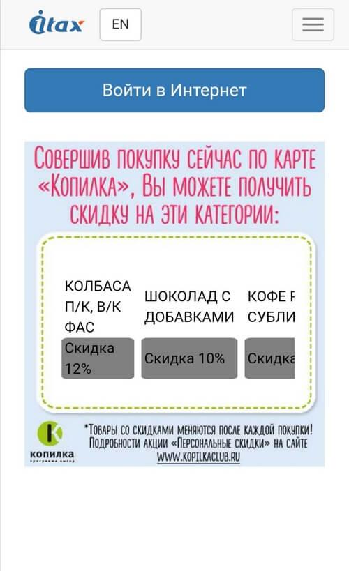 Реклама на бесплатных точках Wi-Fi