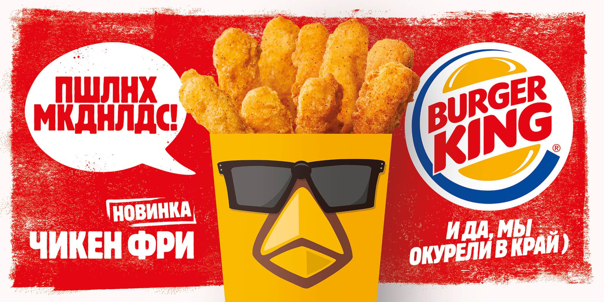 Троллинг от Burger King
