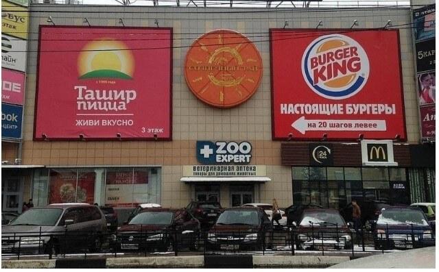 Burger King против McDonalds