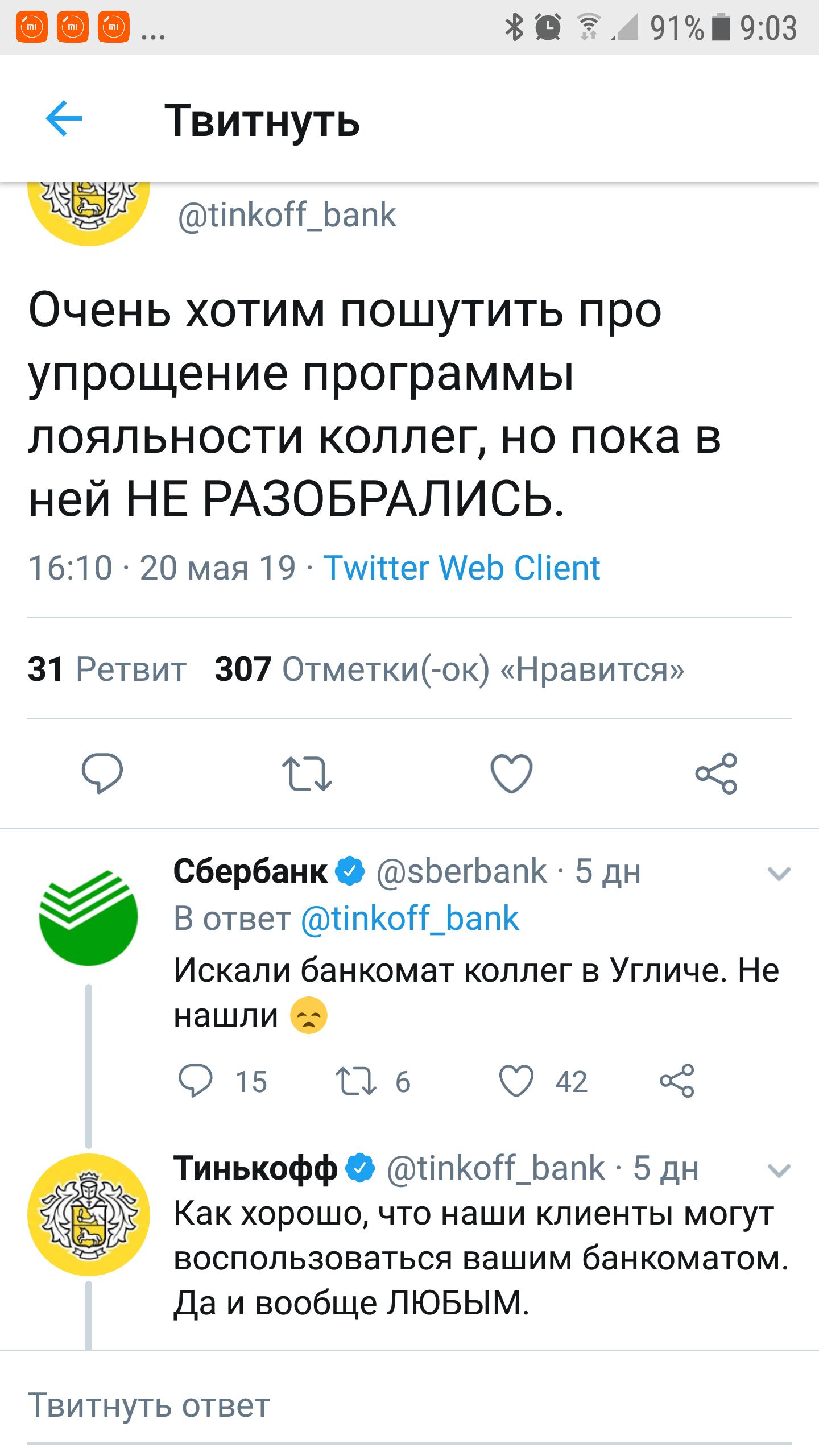 Тинькофф троллит Сбербанк