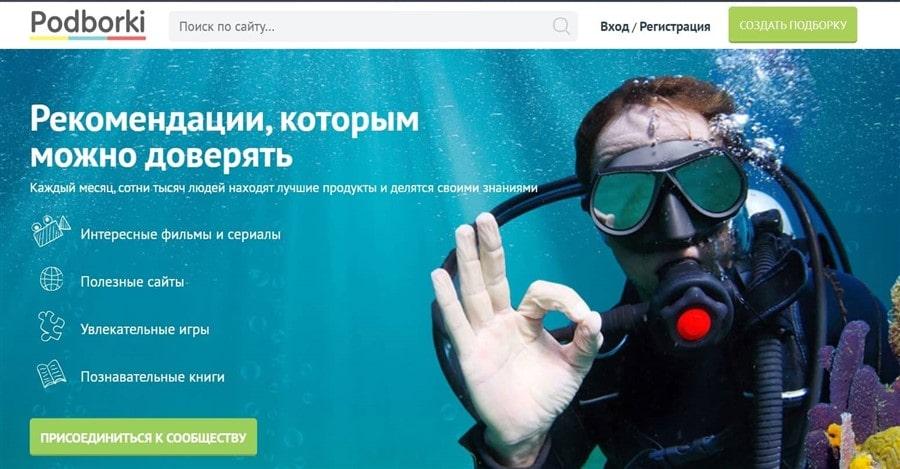 Podborki.com