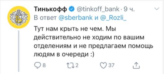 Тинькофф и Сбербанк в твиттере