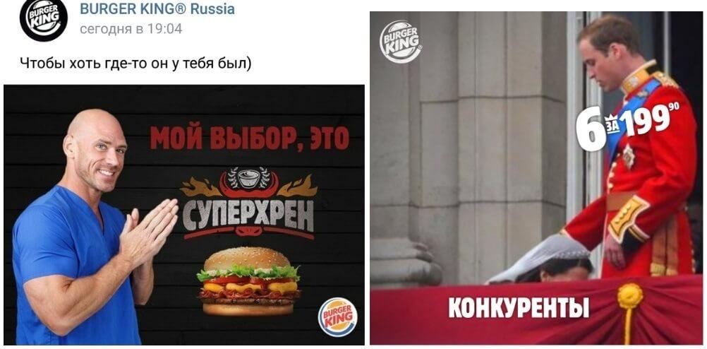 Неприличная реклама Burger King-а