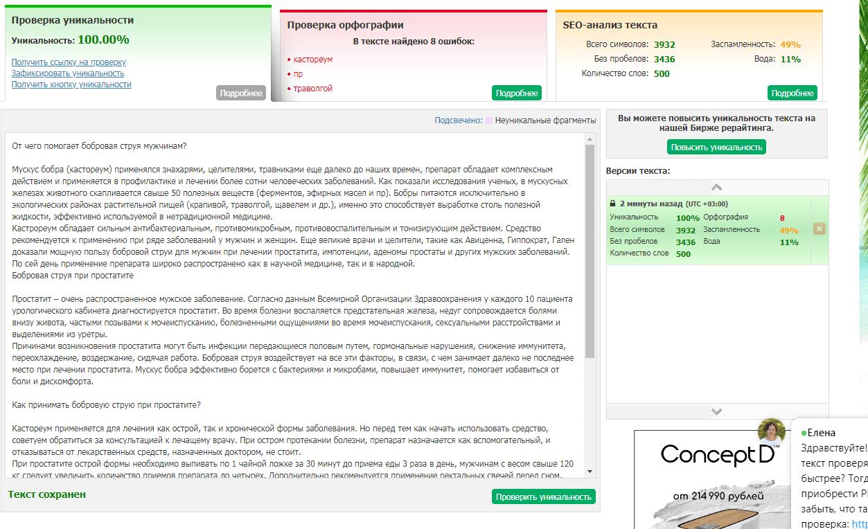 Проверка оптимизации сайта: выполняем SEO-анализ самостоятельно