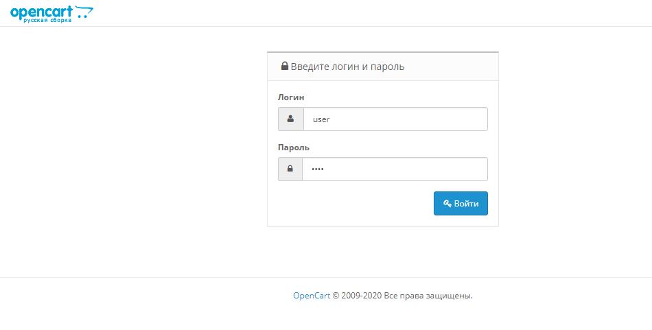 Вход в cms Opencart