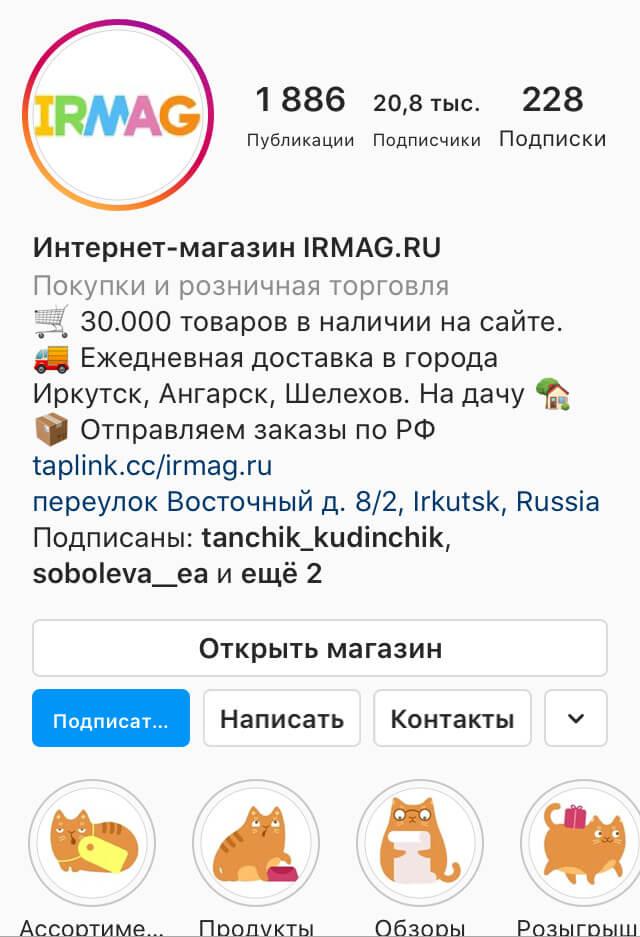 Irmag.ru