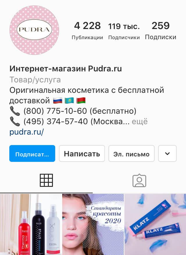 Интернет магазин Пудра