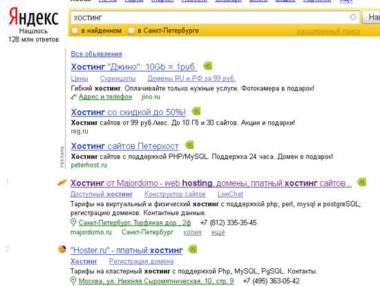 Хостинг сайта от яндекса цена хостинг для catalyst