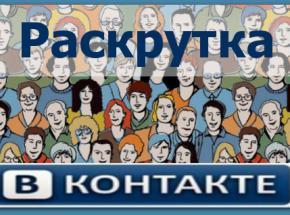Создание, ведение и раскрутка группы ВКонтакте