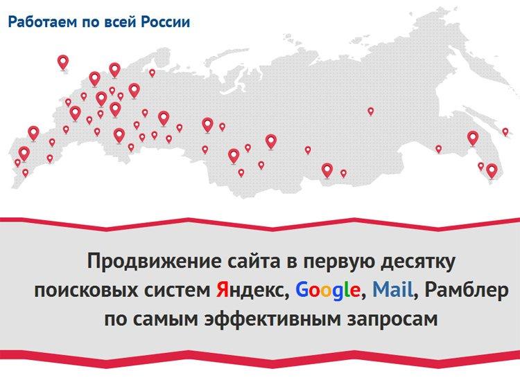 SEO Продвижение сайтов. Раскрутка сайта в поисковых системах. Оптимизация сайта. Вывод в ТОП 10