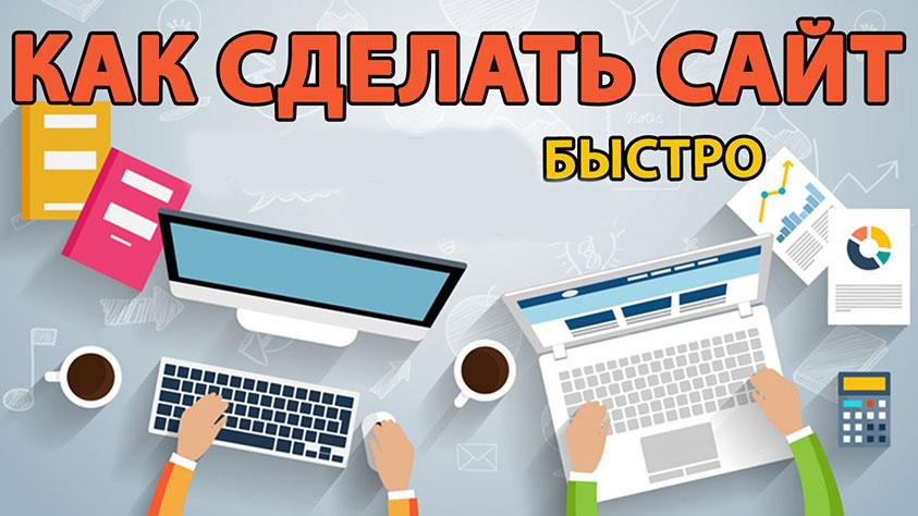 создание веб-сайтов презентация