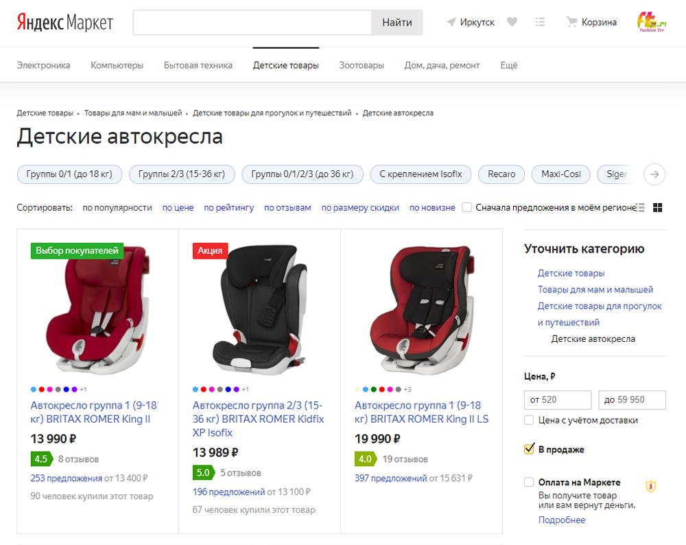 Яндекс Маркет Интернет Магазин Салават