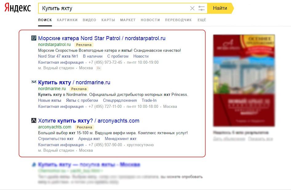 Это привлечет пользователей вашего сайта медииная реклама не такая эффектная контекстная реклама в яндексе директ и в гугл adsense